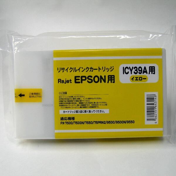 エプソン ICY39A リ・ジェットインク