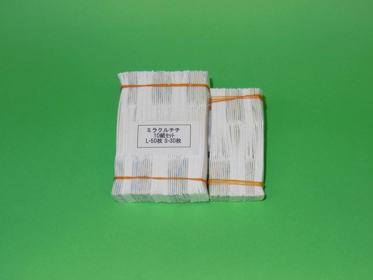 ミラクルチチテープ