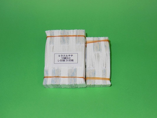 ミラクルチチテープ 10組セット